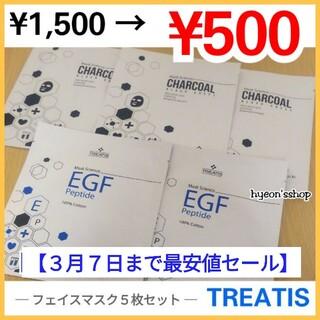 在庫4☆【3月7日まで最安値セール】ツリティス フェイスマスク 5枚セット(パック/フェイスマスク)