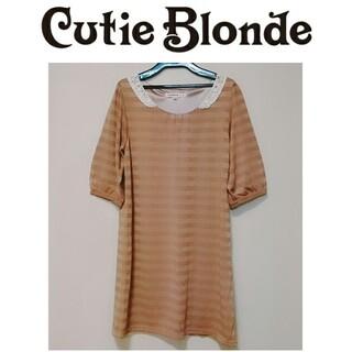 キューティーブロンド(Cutie Blonde)のCutieBlonde キューティブロンド ボーダー ワンピース レース(ひざ丈ワンピース)