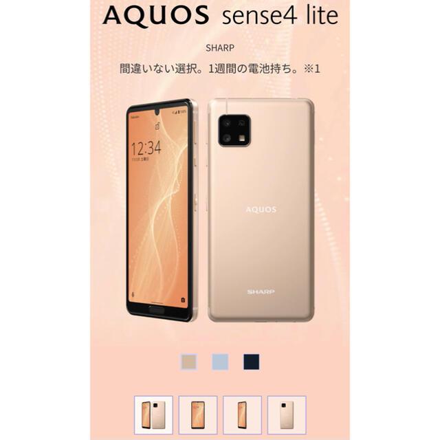 AQUOS(アクオス)のAQUOS sense4 lite ライトカッパー 64 GB SIMフリー スマホ/家電/カメラのスマートフォン/携帯電話(スマートフォン本体)の商品写真