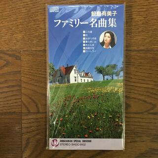 ショウガクカン(小学館)の鮫島有美子ファミリー名曲集CD(キッズ/ファミリー)