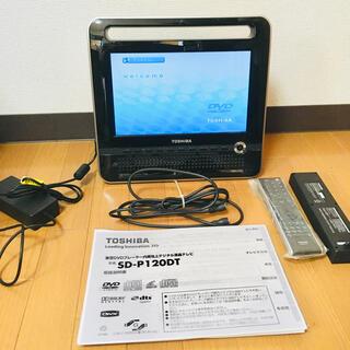 東芝 - 【ほぼ新品】東芝 DVDプレイヤー内蔵 ポータブルTV SD-P120DT