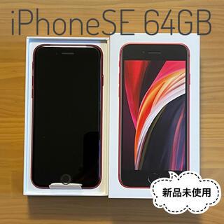 iPhone - ★新品未使用 iPhoneSE 64GB レッド SIMロック解除済★
