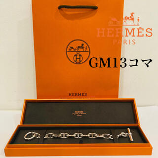 Hermes - 希少♪エルメスシェーヌダンクルGM 13コマ 【確実正規品】新品未使用