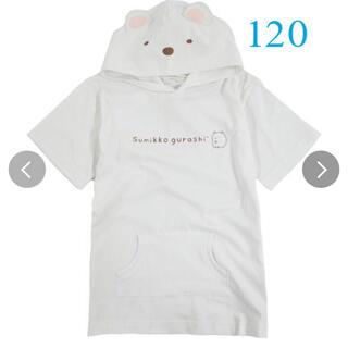 サンエックス - すみっコぐらし 天竺なりきり くま半袖Tシャツ プルパーカー 120 ホワイト