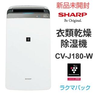 シャープ(SHARP)の【新品・未開封】シャープ 衣類乾燥除湿機 CV-J180-W プラズマクラスター(衣類乾燥機)