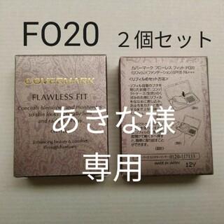 カバーマーク(COVERMARK)の☆あきな様 専用☆カバーマーク フローレスフィット リフィルFO20×2個(ファンデーション)