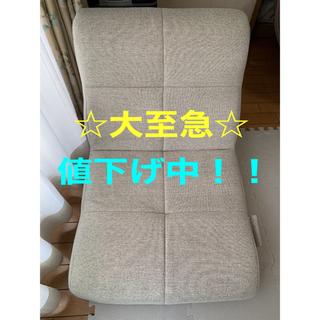 ニトリ(ニトリ)の【在庫SALE】ニトリ ポケットコイルつながる座椅子 ライトグレー(座椅子)