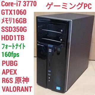 爆速ゲーミングPC Core-i7 GTX1060 SSD350G メモリ16G