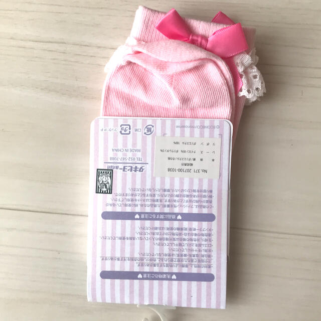 しまむら(シマムラ)のECONECO 靴下 キッズ/ベビー/マタニティのこども用ファッション小物(靴下/タイツ)の商品写真