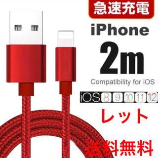 アイフォーン(iPhone)のiphoneケーブル 2m急速充電、楽天最安値!(レッド専用袋付き)(バッテリー/充電器)