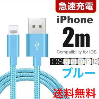 アイフォーン(iPhone)のiphoneケーブル 2m急速充電、楽天最安値!(ブルー専用袋付き)(バッテリー/充電器)