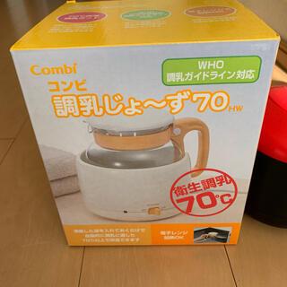 combi - 調乳ポット コンビ