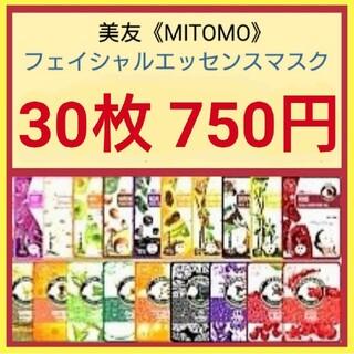 19種類30枚《日本製》美友フェイシャルエッセンスマスク(パック/フェイスマスク)