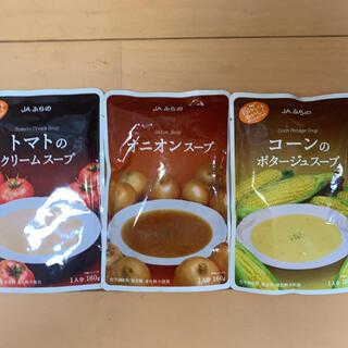 JAふらのスープ3点セット トマトのクリーム オニオン コーンのでポタージュ(レトルト食品)