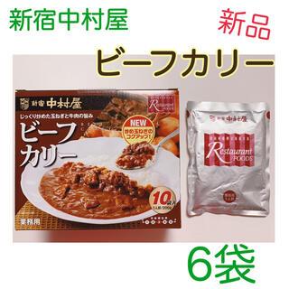 コストコ(コストコ)の新宿中村屋 ビーフカリー6袋(レトルト食品)