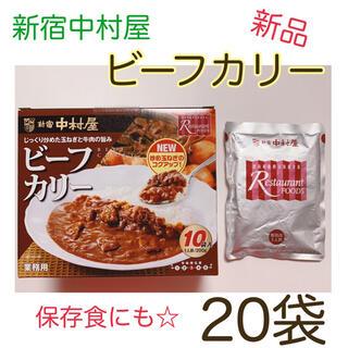 コストコ(コストコ)の新宿中村屋 ビーフカリー20袋(レトルト食品)