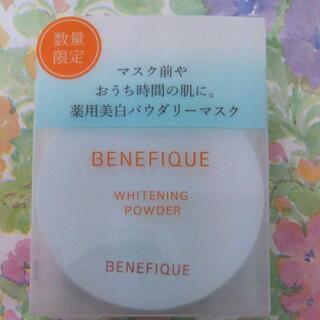 ベネフィーク ホワイトニングパウダー  スノービューティ 薬用美白美容パウダー(フェイスパウダー)