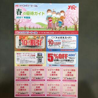 春の優待ガイド 読売ファミリーサークル(遊園地/テーマパーク)