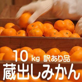 蔵出しみかん10kg訳あり品(しもつ産)和歌山県から農園直送!(フルーツ)