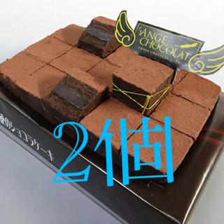 アウトレット ショコラケーキ 2個セット