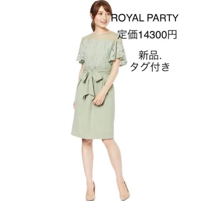 ROYAL PARTY(ロイヤルパーティー)の★新品★ROYAL PARTYコードレースタイトリボンドレス ♪女性らしいドレス レディースのフォーマル/ドレス(ミニドレス)の商品写真