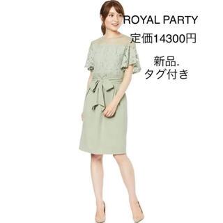ROYAL PARTY - ★新品★ROYAL PARTYコードレースタイトリボンドレス ♪女性らしいドレス