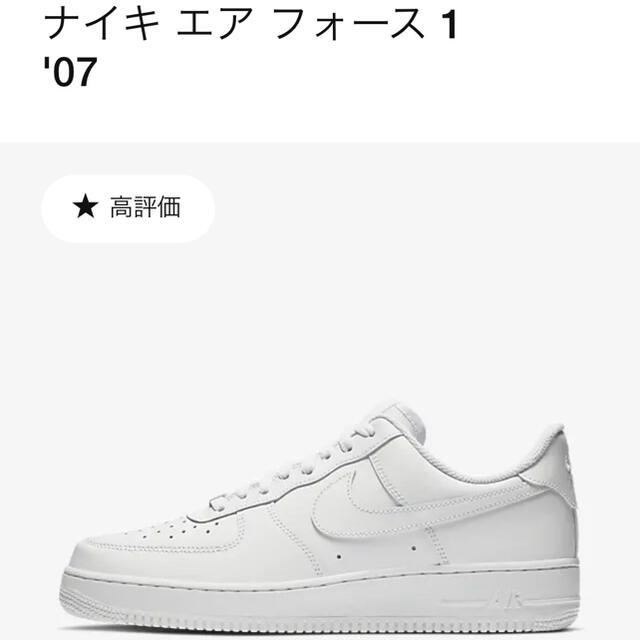 NIKE(ナイキ)のNIKEエアフォース1 07【NIKE福岡店舗品.ショッパー付】 メンズの靴/シューズ(スニーカー)の商品写真