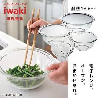 【<イワキ Iwaki>耐熱ガラスボウル 4点セット】(容器)