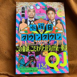 Quick Japan 134  クイック・ジャパン 水曜日のダウンタウン