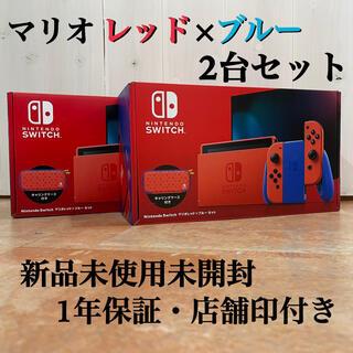 Nintendo Switch - 【新品未開封】マリオレッド×ブルー セット Nintendo Switch 2台