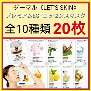 全10種類20枚☆LET'S SKINプレミアムEGFエッセンスマスク(パック/フェイスマスク)