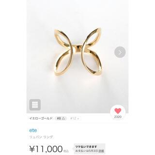 ete - 新品未使用☆ete☆リュバンリング☆YG☆12号、13号