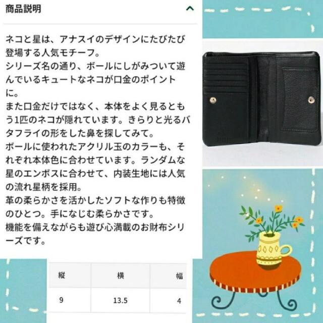 ANNA SUI(アナスイ)のアナスイ財布★新品ねこ折り財布★完売 レディースのファッション小物(財布)の商品写真