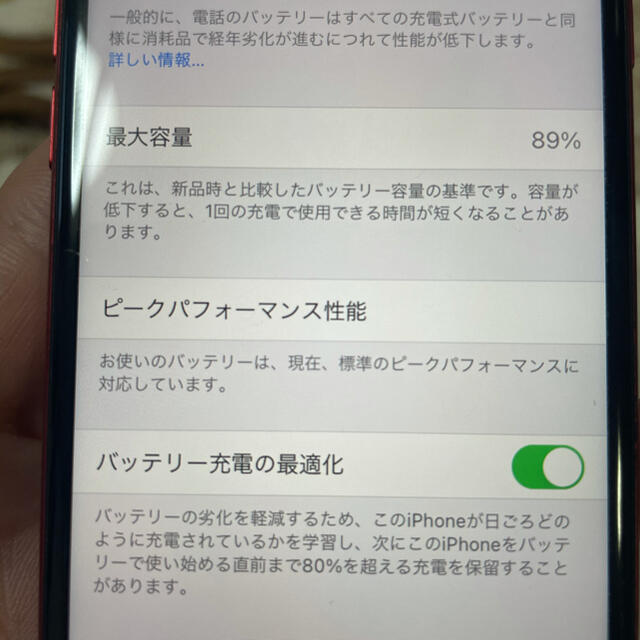 Apple(アップル)のiPhone 8 64GB SIMフリー 赤 スマホ/家電/カメラのスマートフォン/携帯電話(スマートフォン本体)の商品写真