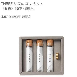 スリー(THREE)のTHREE お香セット(お香/香炉)