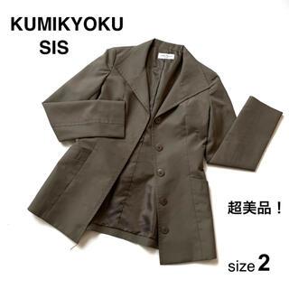 クミキョク(kumikyoku(組曲))のクミキョク KUMIKYOKU SIS テラードジャケット カーキ サイズ 2(テーラードジャケット)