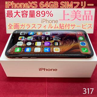 Apple - SIMフリー iPhoneXS 64GB ゴールド 上美品