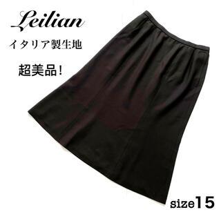 レリアン(leilian)の美品 レリアン フレアスカート イタリア製生地 15号 大きいサイズ  こげ茶色(ひざ丈スカート)