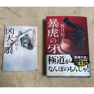 狂犬の眼 暴虎の牙 「孤狼の血」シリーズ 2冊セット 柚月裕子(文学/小説)