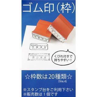 1450円☆住所印(枠付き)☆はんこ☆ゴム印☆オーダーメイド☆プロフ必読(はんこ)