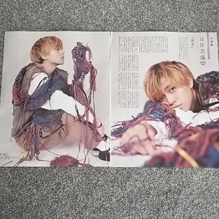 日日恋廉  日日廉恋  永瀬廉  Myojo 4月号  King&Prince(アート/エンタメ/ホビー)