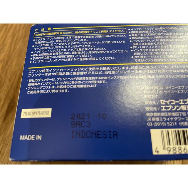 EPSON(エプソン)のEPSON 純正インク 70L 新品未開封 スマホ/家電/カメラのPC/タブレット(PC周辺機器)の商品写真