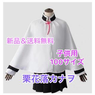 鬼滅の刃 栗花落カナヲ 子供用 100サイズ コスプレ衣装(衣装一式)