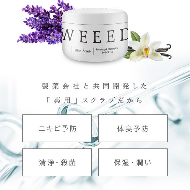 weeedヴィードブリススクラブ 360g コスメ/美容のボディケア(ボディスクラブ)の商品写真