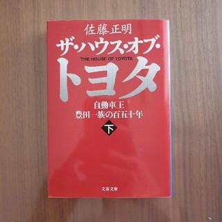 ザ・ハウス・オブ・トヨタ 自動車王豊田一族の百五十年 下(ビジネス/経済)