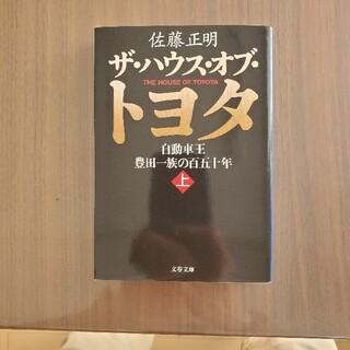 ザ・ハウス・オブ・トヨタ 自動車王豊田一族の百五十年 上(ビジネス/経済)