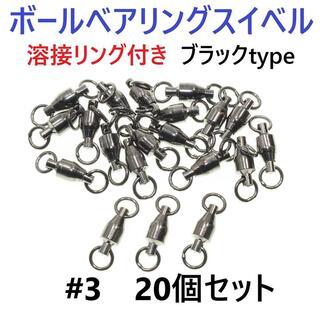 【送料無料】ボールベアリング スイベル #3 20個セット 溶接リング付き(釣り糸/ライン)