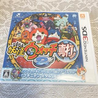 ニンテンドウ(任天堂)の妖怪ウォッチ2 真打 3DS(携帯用ゲームソフト)