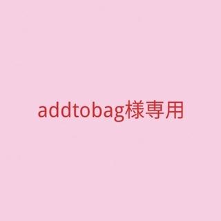 【addtobag様専用 3月4日まで】(フェイスローラー/小物)