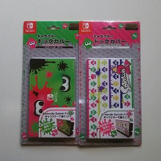 ニンテンドースイッチ(Nintendo Switch)のスイッチ switch ドックカバー スプラトゥーン2(その他)